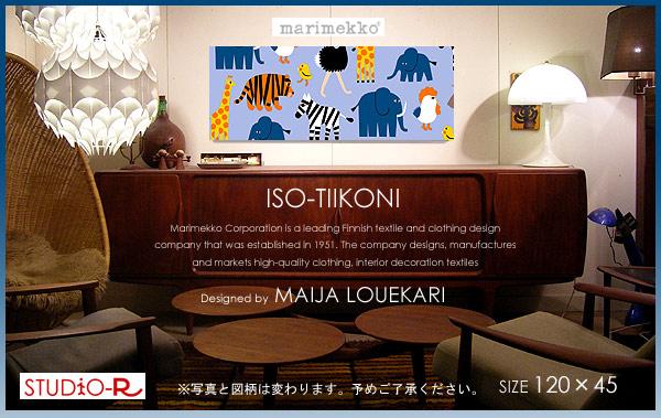 marimekko(マリメッコ) ISOTIIKONI(BL)イソティーコニファブリックパネルファブリックボード[ご注文サイズ:W120cm×H45cm] 北欧/ファブリック※写真と図柄が異なります。