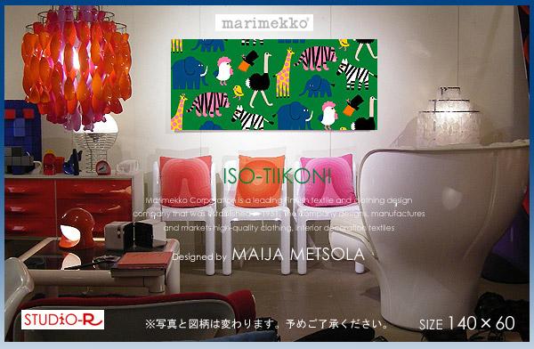 marimekko(マリメッコ) ISOTIIKONI(GR)イソティーコニファブリックパネルファブリックボード[ご注文サイズ:W140cm×H60cm] 北欧/ファブリック※写真と図柄が異なります。