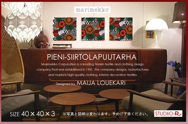marimekko(マリメッコ) PIENI-SiirtolaPuutarha(KOR)ピエニシールトラプータルハファブリックパネルファブリックボード[ご注文サイズ:W40cm×H40cm×3枚セット]※写真と図柄が異なります。LOUEKARI人気デザインの限定柄!