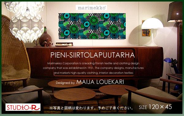marimekko(マリメッコ) PIENI-SiirtolaPuutarha(GR)ピエニシールトラプータルハファブリックパネルファブリックボード[ご注文サイズ:W120cm×H45cm] 北欧/ファブリック※写真と図柄が異なります。LOUEKARI人気のデザインで限定柄です!