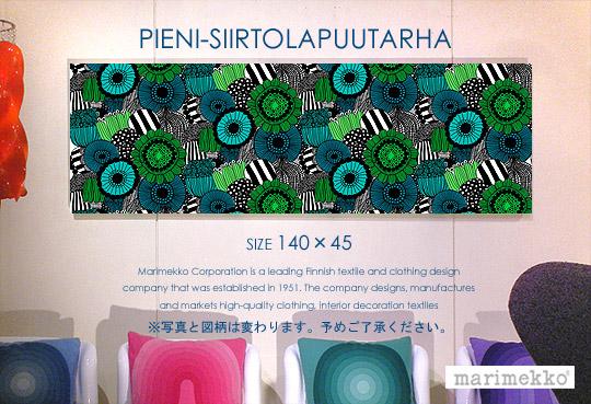 marimekko(マリメッコ) PIENI-SiirtolaPuutarha(GR)ピエニシールトラプータルハファブリックパネルファブリックボード[ご注文サイズ:W140cm×H45cm] 北欧/ファブリック※写真と図柄が異なります。LOUEKARI人気のデザインで限定柄です!