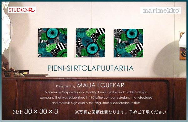 marimekko(マリメッコ) PIENI-SiirtolaPuutarha(GR)ピエニシールトラプータルハファブリックパネルファブリックボード[ご注文サイズ:W30cm×H30cm×3枚セット]※写真と図柄が異なります。LOUEKARI人気デザインの限定柄!