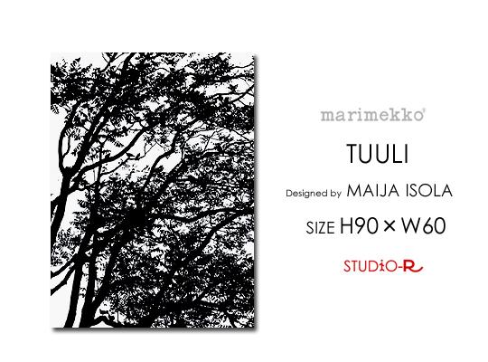 marimekko(マリメッコ) ファブリックパネル ファブリックボード TUULI(BLK)[ご注文サイズ:H90cm×W60cm]北欧 ファブリック