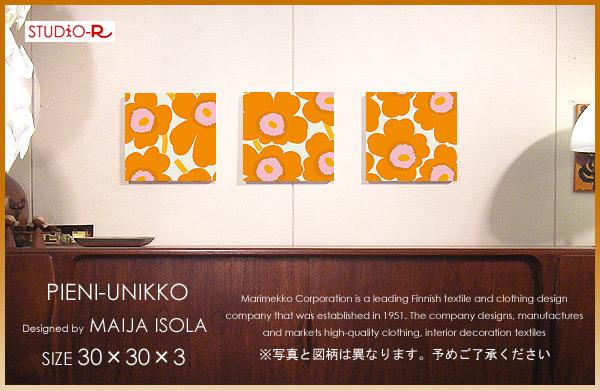 マリメッコ ファブリックパネル春の陽気を感じさせる新色登場 marimekko ファブリックボード北欧デザイン 限定モデル ファブリックパネル ファブリックボード 人気のUNIKKOのオレンジカラーが登場 ピエニウニッコ 上質 SIZE:W30×H30cm×3枚セット ORP 各サイズ選べます PIENI-UNIKKO