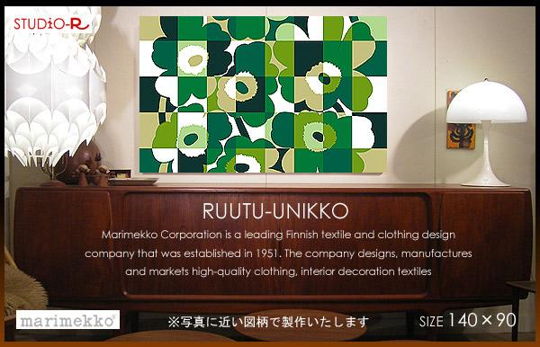 ファブリックパネル ファブリックボード marimekko マリメッコ RUUTU-UNIKKO(GR)ウニッコ[SIZE:W140×H88cm]3サイズ選べます 人気のRUUTU-UNIKKOのグリーンカラーが登場!