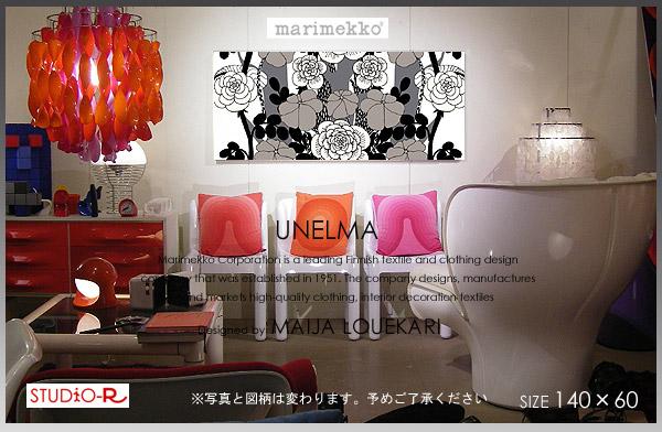 【マリメッコ ファブリックパネル】 marimekko ファブリックボード UNELMA(WHT)/ウネルマ [SIZE:W140×H60cm]【北欧 ファブリック】人気のLOUEKARIデザイン!華やかです。