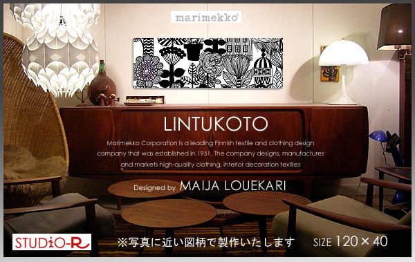 【マリメッコ ファブリックパネル】 marimekko ファブリックボード LINTUKOTO/リントゥコト[SIZE:W120×H40cm]【北欧 ファブリック】