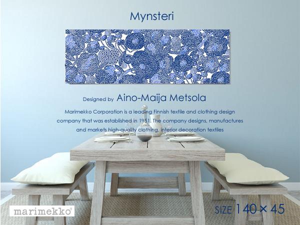 ファブリックパネル ファブリックボード marimekko マリメッコ Mynsteri/ミンステリ[SIZE:W140×H45cm]各サイズ選べます 涼しげなデザイン!