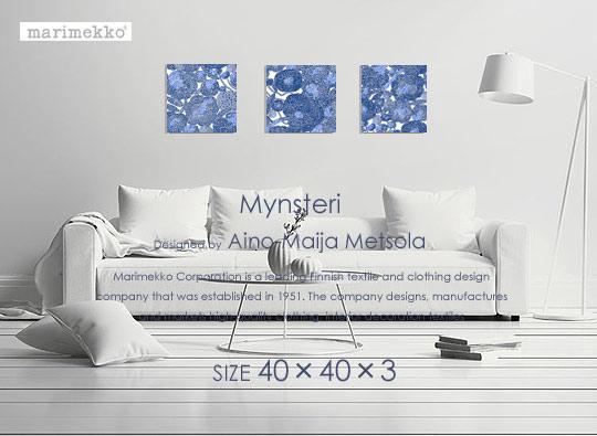 ファブリックパネル ファブリックボード marimekko マリメッコ Mynsteri/ミンステリ[SIZE:W40×H40cm×3枚セット]各サイズ選べます 涼しげなデザイン!