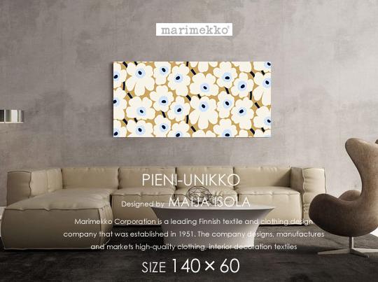 ファブリックパネル ファブリックボード marimekko マリメッコ PIENI-UNIKKO(BEI2)ピエニウニッコ[SIZE:W140×H60cm]各サイズ選べます優しく柔らかい印象