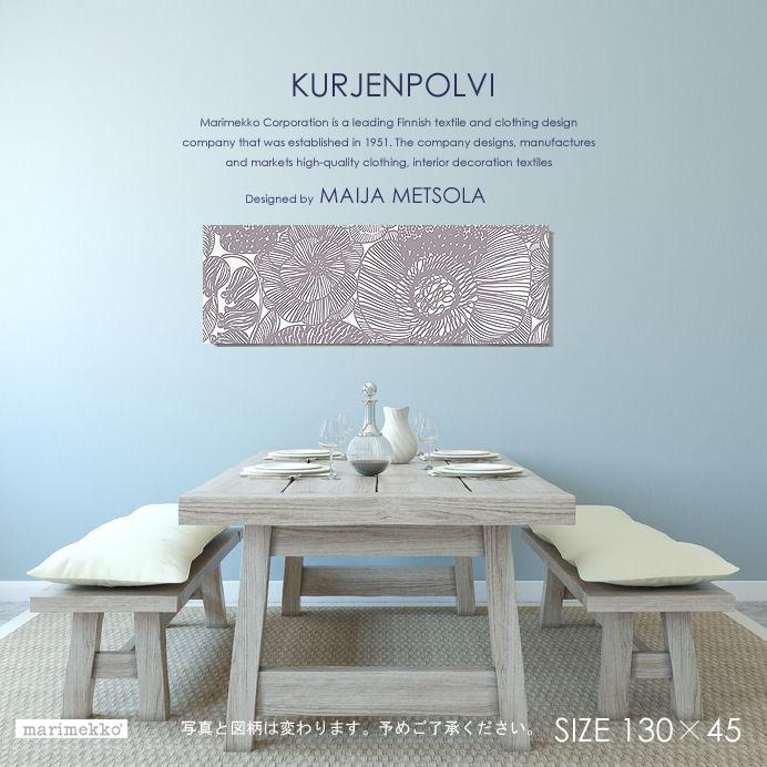 【marimekko マリメッコ】 ファブリックパネル ファブリックボード KURJENPOLVI(GL)/クルイェンポルヴィ[SIZE:W130×H45cm] 【北欧 ファブリック】