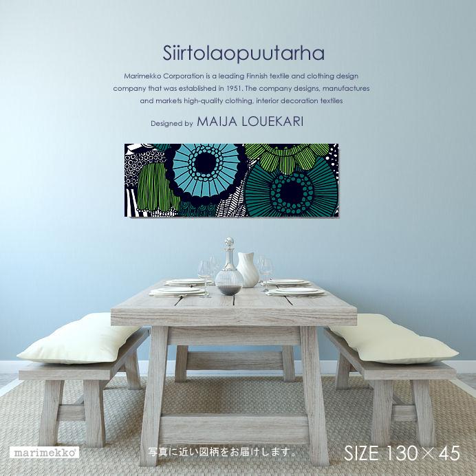 【marimekko/マリメッコ】 ファブリックパネル/ファブリックボード Siirtolapuutarha(GR) [ご注文サイズ:W130cm×H45cm] 北欧 ファブリック