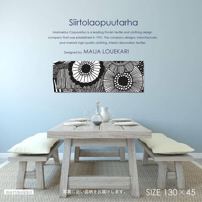 【marimekko/マリメッコ】 ファブリックパネル/ファブリックボード Siirtolapuutarha(WHT) [ご注文サイズ:W130cm×H45cm] 北欧 ファブリック