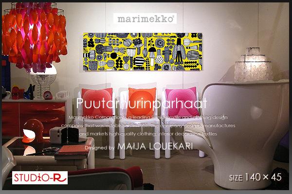 marimekko(マリメッコ) ファブリックパネル ファブリックボード Puutarhurinparhaat(YR)[SIZE:W140×H45]各サイズ選べます 北欧 ファブリック