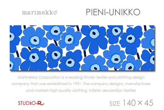 marimekko(マリメッコ) ファブリックパネル/ファブリックボード PIENI-UNIKKO(BL)[ご注文サイズ:W140cm×H45cm] 北欧/ファブリック