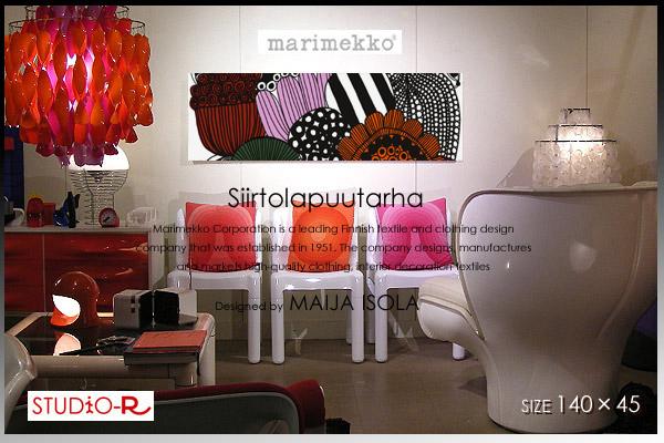 【marimekko/マリメッコ】 ファブリックパネル/ファブリックボード Siirtolapuutarha(ROR) [ご注文サイズ:W140cm×H45cm] 北欧 ファブリック