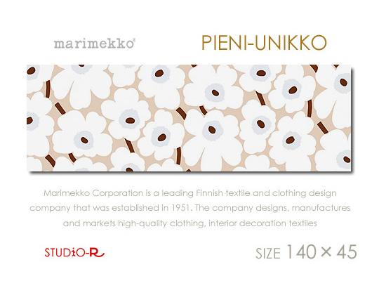 ファブリックパネル ファブリックボード marimekko マリメッコ PIENI-UNIKKO(BEI3)ピエニウニッコ[SIZE:W140×H45cm]各サイズ選べます淡い綺麗なカラーリング