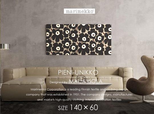 ファブリックパネル ファブリックボード marimekko マリメッコ PIENI-UNIKKO(GLBE)ピエニウニッコ[SIZE:W140×H60cm]各サイズ選べますグレーとベージュのモノトーンカラー