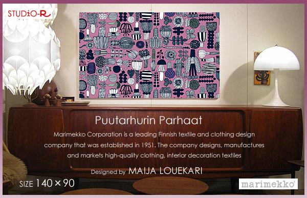 【マリメッコ ファブリックパネル】 marimekko ファブリックボード Puutarhurinparhaat(PUR)/プータルフリンパルハート[SIZE:W140×H90cm] 【北欧 ファブリック】