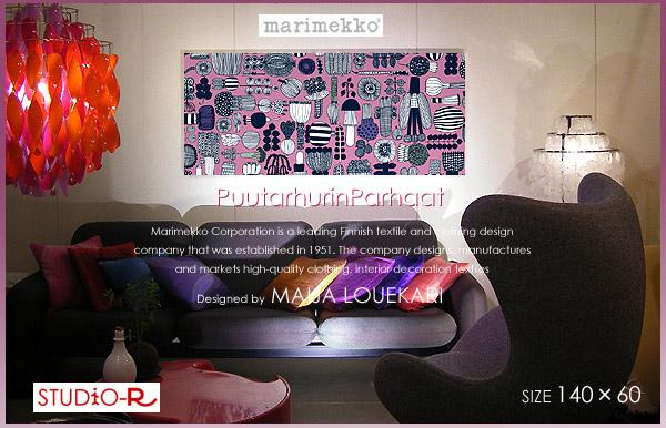 【マリメッコ ファブリックパネル】 marimekko ファブリックボード Puutarhurin(PUR)/プータルフリンパルハート[SIZE:W140×H60cm] 【北欧 ファブリック】
