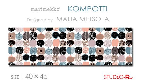 marimekko(マリメッコ) 【ファブリックパネル/ファブリックボード】 KOMPOTTI/コンポッティ[SIZE:W140×H45] 各サイズ選べます 【コンポッティ】/北欧 ファブリック