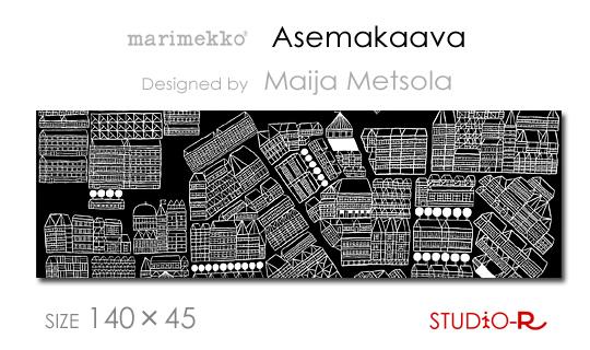【マリメッコ ファブリックパネル】 marimekko ファブリックボード asemakaava/アセマカーヴァ[SIZE:W140×H45cm] 各サイズ選べます/北欧 ファブリック