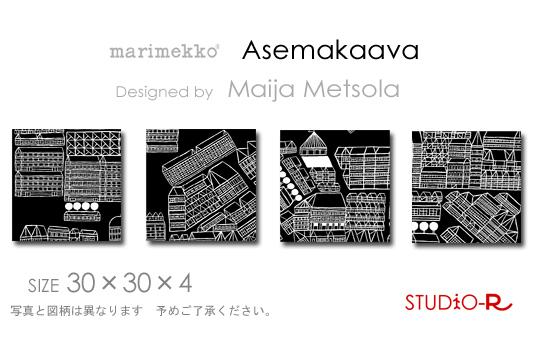 【マリメッコ ファブリックパネル】 marimekko ファブリックボード asemakaava/アセマカーヴァ[SIZE:W30×H30cm×4枚セット] 各サイズ選べます/北欧 ファブリック