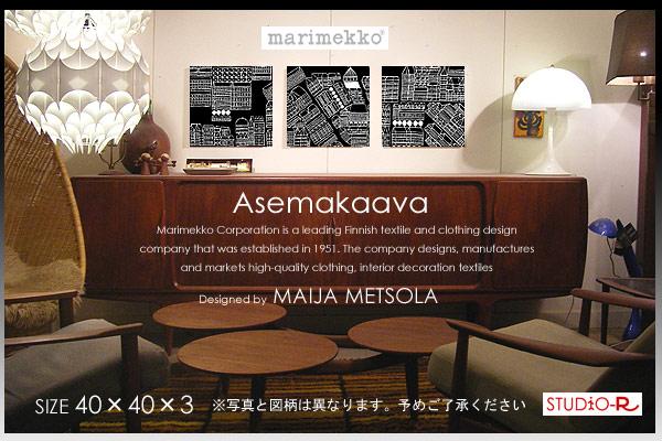 【マリメッコ ファブリックパネル】 marimekko ファブリックボード asemakaava/アセマカーヴァ[SIZE:W40×H40cm×3枚セット] 各サイズ選べます/北欧 ファブリック