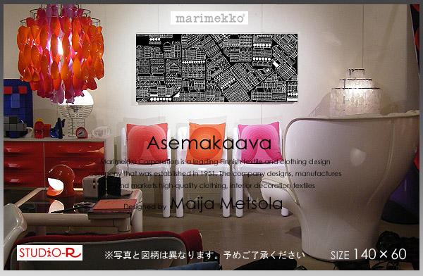【マリメッコ ファブリックパネル】 marimekko ファブリックボード asemakaava/アセマカーヴァ[SIZE:W140×H60cm] 各サイズ選べます/北欧 ファブリック