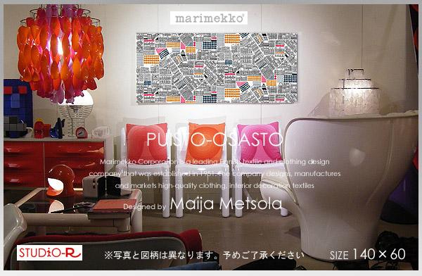 【マリメッコ ファブリックパネル】 marimekko ファブリックボード PUISTO-OSASTO/プイストオサスト[SIZE:W140×H60cm] 各サイズ選べます/北欧 ファブリック