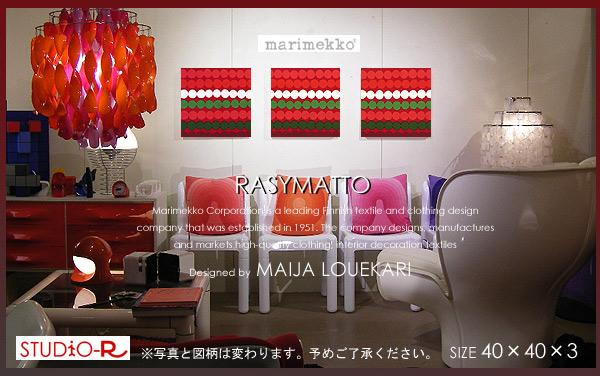 marimekko(マリメッコ) ファブリックパネル/ファブリックボード RASYMATTO(RDGR)[日本未発売] 【北欧 ファブリック】[SIZE:W40×H40×3枚セット]各サイズ選べます