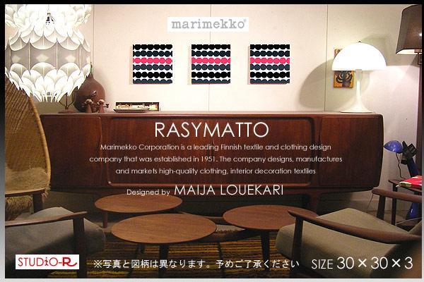 marimekko(マリメッコ) ファブリックパネル/ファブリックボード RASYMATTO(BKPK)[限定カラー] 【北欧 ファブリック】[SIZE:W30×H30×3枚セット]各サイズ選べます