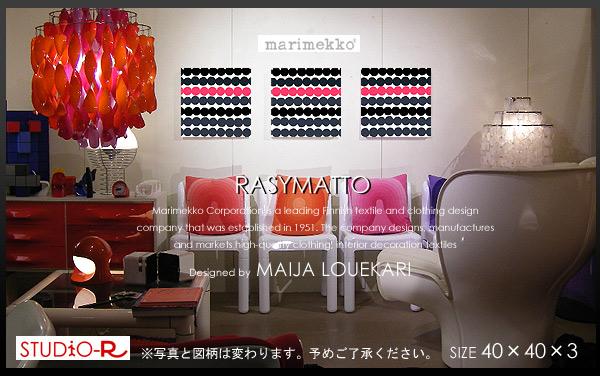 marimekko(マリメッコ) ファブリックパネル/ファブリックボード RASYMATTO(BKPK)[限定カラー] 【北欧 ファブリック】[SIZE:W40×H40×3枚セット]各サイズ選べます