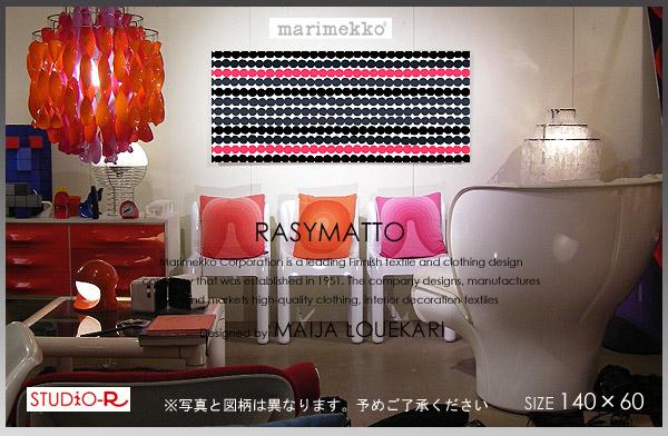 marimekko(マリメッコ) ファブリックパネル/ファブリックボード RASYMATTO(BKPK)[限定カラー] 【北欧 ファブリック】[SIZE:W140×H60]各サイズ選べます