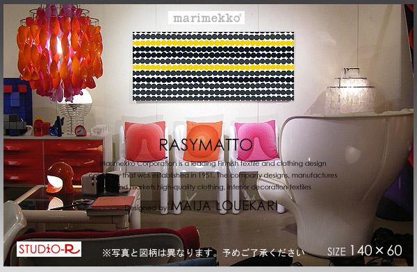 marimekko(マリメッコ) ファブリックパネル/ファブリックボード RASYMATTO(BKYR)[限定カラー] 【北欧 ファブリック】[SIZE:W140×H60]各サイズ選べます