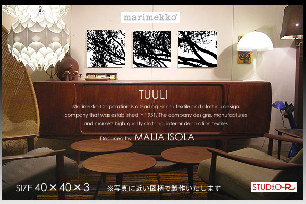marimekko(マリメッコ) ファブリックパネル ファブリックボード TUULI(BLK)[ご注文サイズ:W40cm×H40cm×3枚set]北欧 ファブリック