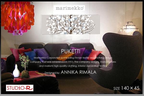marimekko(マリメッコ) ファブリックパネル/ファブリックボード Lumimarja(GL2)[SIZE:W140×H45]各サイズ選べます 北欧 ファブリック