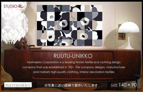 marimekko(マリメッコ) ファブリックパネル/ファブリックボード RUUTU-UNIKKO(BLK) 【北欧 ファブリック】[SIZE:W140×H88cm]各サイズ選べます