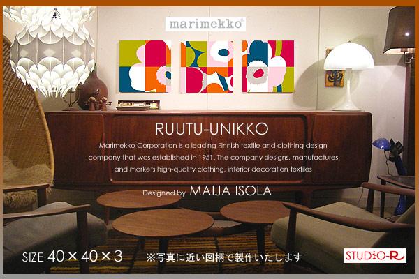 marimekko(マリメッコ) ファブリックパネル/ファブリックボード RUUTU-UNIKKO(MLT) 【北欧 ファブリック】[SIZE:W40×H40cm×3枚セット]各サイズ選べます
