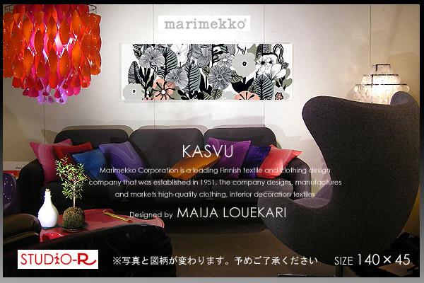 marimekko(マリメッコ) ファブリックパネル/ファブリックボード KASVU(GL) 【北欧 ファブリック】[SIZE:W140×H45cm]各サイズ選べます