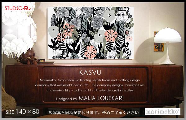 marimekko(マリメッコ) ファブリックパネル/ファブリックボード KASVU(GL) 【北欧 ファブリック】[SIZE:W140×H80cm]各サイズ選べます