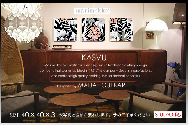 marimekko(マリメッコ) ファブリックパネル/ファブリックボード KASVU(GL) 【北欧 ファブリック】[SIZE:W40×H40cm×3枚セット]各サイズ選べます