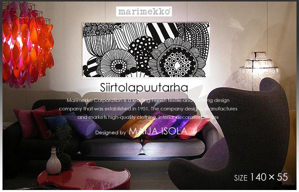 marimekko マリメッコ ファブリックパネル ファブリックボード Siirtolapuutarha(WHT)[ご注文サイズ:W140cm×H55cm]北欧ファブリック