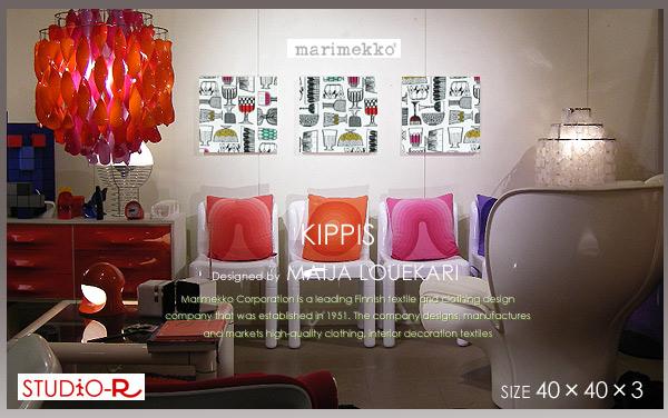 marimekko(マリメッコ) ファブリックパネル ファブリックボード KIPPIS・キッピス[ご注文サイズ:W40cm×H40cm×3set]北欧 ファブリック