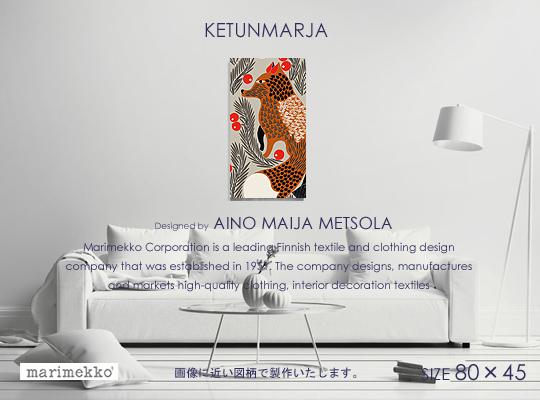 marimekko マリメッコ ファブリックパネル ファブリックボード KETUNMARJA/ケトゥンマルヤ人気の狐柄にブラウンカラー登場![ご注文サイズ:W45cm×H80cm] 【北欧 ファブリック】写真に近い図柄で製作