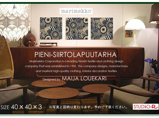 marimekko(マリメッコ) PIENI-SiirtolaPuutarha(NV)ピエニシールトラプータルハファブリックパネルファブリックボード[ご注文サイズ:W40cm×H40cm×3枚セット]※写真と図柄が異なります。LOUEKARI人気デザインの限定柄!