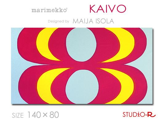 【marimekko(マリメッコ)】 ファブリックパネル・ファブリックボード KAIVO(RAB) [ご注文サイズ:W140cm×H80cm] 【北欧 ファブリック】