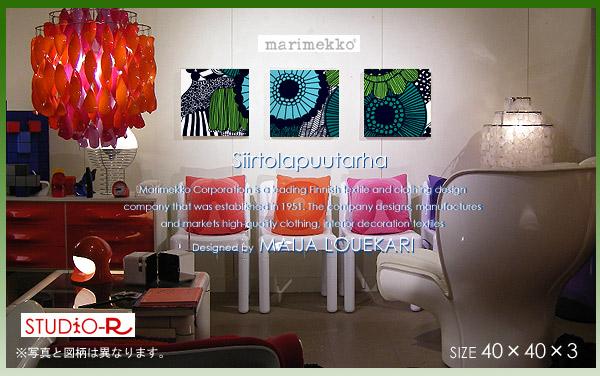 marimekko(マリメッコ) ファブリックパネル ファブリックボード Siirtolapuutarha(GR) [ご注文サイズ:W40cm×H40cm×3set] 【北欧 ファブリック/北欧ファブリック】