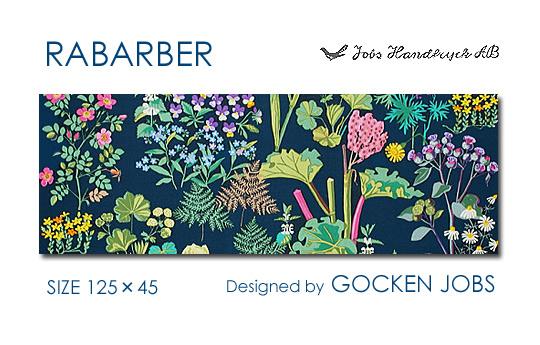 JOBS(ヨブス) ファブリックパネル ファブリックボード RABARBER(NV)[ご注文サイズ:W125cm×H45cm]北欧 ファブリック
