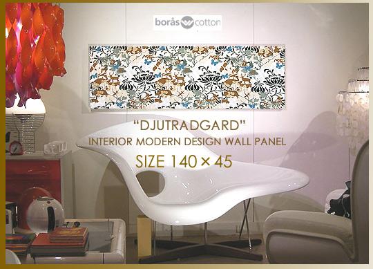 BORAS社/ボラス ファブリックパネル ファブリックボード DJUTRADGARD(BR)/ユートラドゴッド[SIZE:W140cm×H45m]各サイズ選べます 北欧 ファブリック